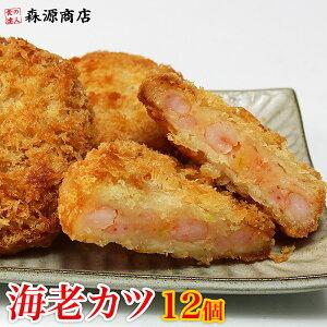【業務用】えびかつ 60g 12個入り 冷凍便 お取り寄せグルメ 冷凍食品
