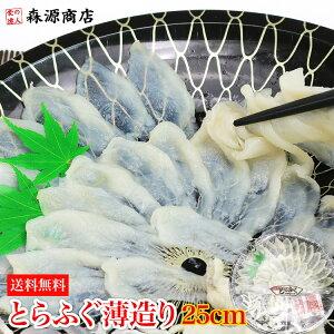 とらふぐ薄造り てっさ 25cm 丸皿 ( ふぐ フグ 河豚 トラフグ とらふぐ ) 送料無料 刺身 お造り 国産 お取り寄せグルメ 冷凍食品