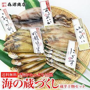 蔵平干物セット 『海の蔵づくし』 ひもの ヒモノ ギフト 見舞い お中元 お取り寄せグルメ 冷凍食品