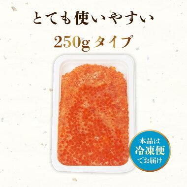 いくら/イクラ/イクラ醤油漬け/いくら醤油漬け/ギフト/お歳暮