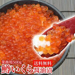鱒いくら醤油漬け 500g 鱒いくら / 送料無料 いくら軍艦 イクラ丼 手巻き寿司 ちらし寿司  冷凍便