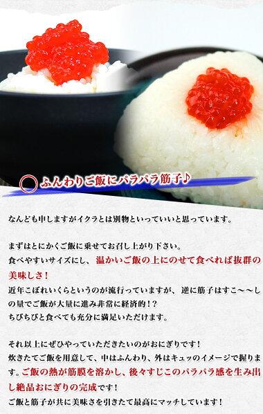 (すじこ筋子スジコます鱒)マス筋子醤油漬け500g送料無料冷凍便