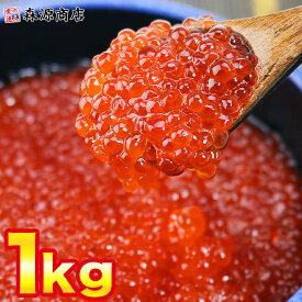 いくら イクラ 紅鮭イクラ 醤油漬け 1kg(250g×4P) さけ 鮭 サケ 海鮮 丼 軍艦 手巻き 寿司 ちらし 送料無料 冷凍便 お取り寄せグルメ 冷凍食品