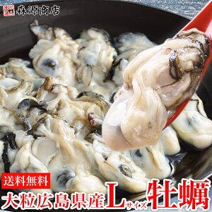 Lサイズ (35〜45粒)( 牡蠣 カキ かき )楽天最安値挑戦! 広島県産 約1kg 加熱用 業務用 メガ盛り カキフライ 鍋 バーベキュー BBQ 送料無料 冷凍便 お取り寄せグルメ 冷凍食品