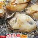 大粒2Lカキ 広島県産 約1kg×2P 合計2kg 加熱用 業務用 メガ盛り カキフライ 鍋 バーベキュー BBQ 送料無料 冷凍便 お…