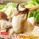 牡蠣 2Lサイズ 冷凍 500g (正味重量400g) 広島県産 大粒 加熱用 牡蠣 かき カキ 送料無料 冷凍便 バーベキュー BBQ お…