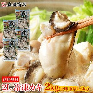 2L 冷凍カキ 2kg 500g ×4P(正味重量1600g) 広島県産 大粒 加熱用 牡蠣 かき 送料無料 冷凍便 バーベキュー BBQ 在庫処分 お取り寄せグルメ 冷凍食品