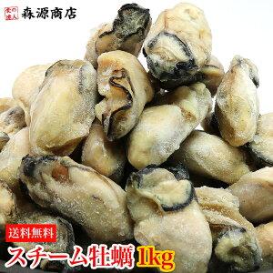 スチーム牡蠣 1kg 正味重量850g 広島県産 牡蠣 かき 送料無料 冷凍便 バーベキュー BBQ お取り寄せグルメ 食品 備蓄 ギフト ホワイトデーお返し