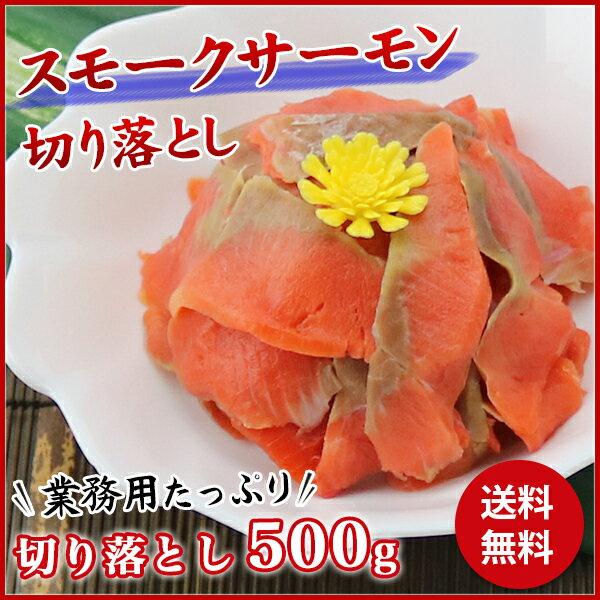 【業務用】スモークサーモン (紅鮭) 切り落とし500g《※冷凍便》 しゃけ_シャケ_鮭