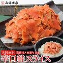 【業務用】紅鮭 辛口 生スライス 端材 切り落とし メガ盛り1kg 冷凍便 しゃけ シャケ 鮭 送料無料 お取り寄せグルメ …