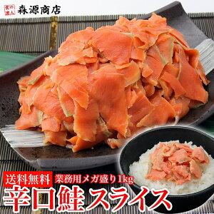 【業務用】紅鮭 辛口 生スライス 端材 切り落とし メガ盛り1kg 冷凍便 しゃけ シャケ 鮭 送料無料 お取り寄せグルメ ギフト