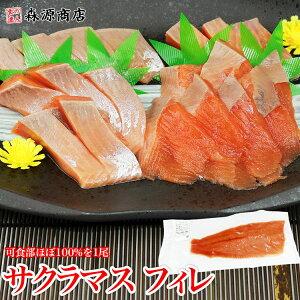 RカードでP10倍確定★サクラマス フィレ 1枚 冷凍便 ます さけ 鮭 サケ お刺身 さくら 花見 ひな祭り