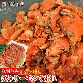 ( さけ 鮭 サケ サーモン ) 炙り サーモン くずれ たっぷり 500g 送料無料 冷凍便 あぶり 備蓄