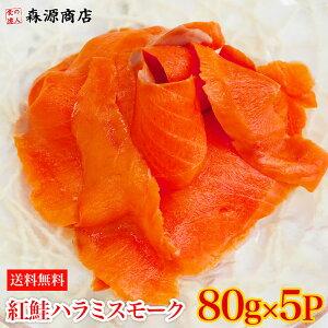 紅鮭ハラミスモーク切り落とし(80gx5P) 計400g 送料無料 冷凍便 生食用 さけ 鮭 サケ サーモン お取り寄せグルメ 食品 備蓄 ギフト