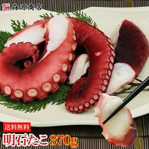 明石たこ370g 真蛸 タコ ボイル だこ 国産 冷凍便 送料無料 お中元 お取り寄せグルメ 冷凍食品
