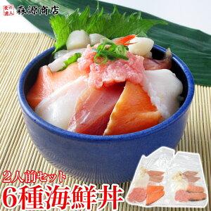 たっぷり6種海鮮丼キット 2食セット/ 鮪(マグロ まぐろ) サーモン エビ(海老 えび) イタヤ貝柱 イカ(いか 烏賊) 冷凍便 お取り寄せグルメ ギフト
