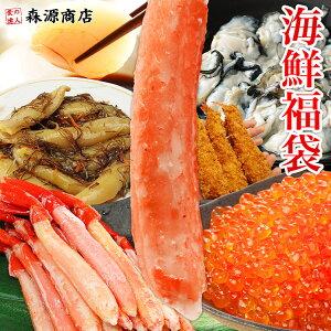 海鮮福袋 中身の見える福袋 エビフライ 帆立 カニ 牡蠣 イクラ カズノコ 年末年始 お正月 令和 送料無料 冷凍便 かに祭り
