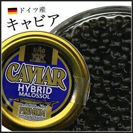 【送料無料】ドイツ産 キャビア 20g ハイブリットキャビア《※冷凍便》 お中元
