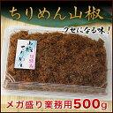 【業務用】ちりめん山椒 業務用500gパック 《※冷凍便》