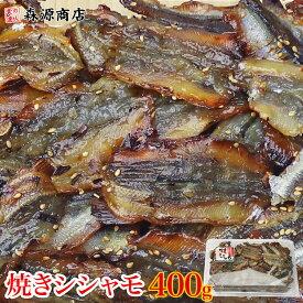 【業務用】焼きシシャモ400g 冷凍便 ししゃも シシャモ お取り寄せグルメ 冷凍食品
