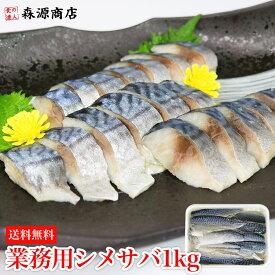 しめ鯖 業務用 1kg さば 鯖 シメサバ バッテラ 寿司 送料無料 冷凍便 鱒 備蓄 お取り寄せグルメ 冷凍食品