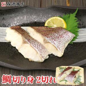 鯛切り身 2切れ 愛媛県産 真鯛 冷凍便 タイ たい お取り寄せグルメ 冷凍食品