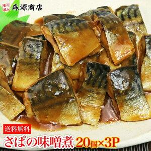 さばの味噌煮 (20個)×3Pセット さば 鯖 鯖味噌 送料無料 冷凍便 お取り寄せグルメ 冷凍食品