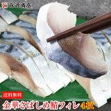 金華さばしめ鯖フィレ4枚さば鯖シメサババッテラ寿司送料無料冷凍便お取り寄せグルメギフト