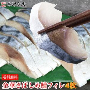 金華さば しめ鯖 フィレ 4枚 さば 鯖 シメサバ バッテラ 寿司 送料無料 冷凍便 お取り寄せグルメ ギフト