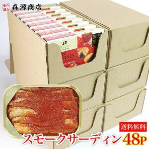 燻製 スモーク トマトソース サーディン48缶 送料無料 常温便 同梱不可 業務用 鰯 イワシ いわし お取り寄せグルメ 食品 備蓄 ギフト お中元