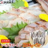 いさきロイン200g×5p1kgロインイサキイサギ刺身生食送料無料冷凍便お取り寄せグルメ食品備蓄ギフト母の日父の日