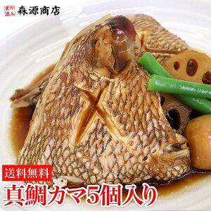 愛媛県産 真鯛の鯛カマ 約750g 5個入り 4〜5人前 塩焼き アラ煮き 煮つけ たい タイ お頭 送料無料 冷凍便 お取り寄せグルメ 備蓄 ギフト お中元