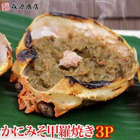 ( かに 蟹 カニ ) かにみそ 甲羅焼き 3P(100g) 送料無料 珍味 カニミソ 蟹みそ かに味噌 備蓄 お取り寄せグルメ 冷凍食品