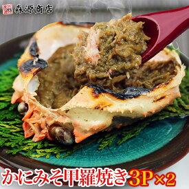 ( かに 蟹 カニ ) かにみそ 甲羅焼き 3P(100g)×2パック 送料無料 珍味 カニミソ 蟹みそ かに味噌 備蓄 お取り寄せグルメ 冷凍食品