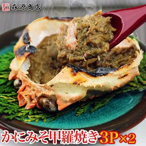 ( かに 蟹 カニ ) かにみそ 甲羅焼き 3P(100g)×2パック 送料無料 珍味 カニミソ 蟹みそ かに味噌 お取り寄せグルメ 食品 備蓄 敬老の日 ギフト