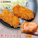 【ハマル美味さ!!】鮭チーズ入りクリーミーコロッケ大俵サイズ6個入り《※冷凍便》