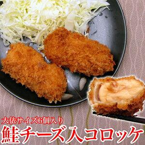 【ハマル美味さ!!】鮭チーズ入りクリーミーコロッケ大俵サイズ6個入り 冷凍便 備蓄 お取り寄せグルメ 冷凍食品