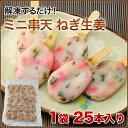 解凍するだけ!ミニ串天 ねぎ生姜25本入り / 練り物 天ぷら《※冷凍便》