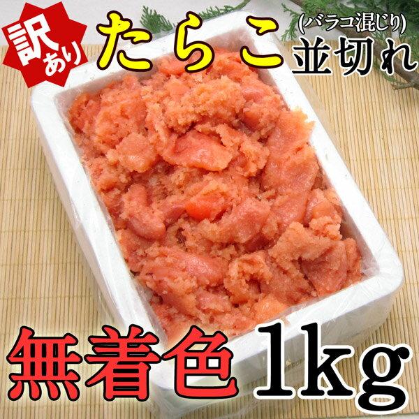 【訳あり】無着色たらこ 業務用 バラ子混じり 1kg《※冷凍便》 カニ 祭り