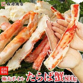 11/30まで早割 ボイルたらば蟹 カット済み 極太 ボイル たらば 蟹 800g ( タラバガニ かに カニ 蟹 たらばがに ) 送料無料 あす楽 バーベキュー BBQ お取り寄せグルメ お歳暮 ギフト