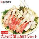 ( かに 蟹 カニ タラバ ) 生たらばお値打ちセット1kg 爪肉 爪下 肩肉 南蛮 つめ 冷凍便 送料無料