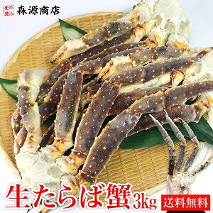 生タラバガニ3kg 約3肩入り 化粧箱付 ( タラバガニ かに カニ 蟹 たらばがに ) 送料無料 備蓄