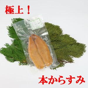【日本3大珍味!】極上!本からすみ1腹 146〜176g 送料無料 冷凍便 お中元 お取り寄せグルメ 冷凍食品