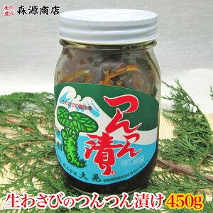 【幻の逸品】生わさびの醤油漬 つんつん漬 450g 冷凍便 お取り寄せグルメ ギフト
