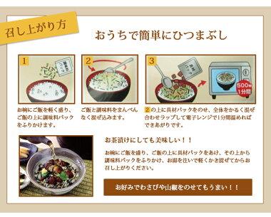 【お手軽簡単!!】鰻ひつまぶし膳1食分