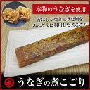 うなぎの煮こごり / 鰻加工品 ウナギ惣菜《※冷凍便》 土用丑の日