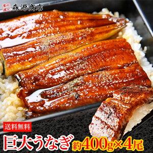 巨大うなぎ蒲焼 4尾 400g前後×4本 かばやき ウナギカバヤキ 鰻蒲焼 送料無料 冷凍便 お取り寄せグルメ ギフト ギフト