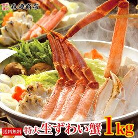 【カット済】かに カニ 蟹特大生ずわい蟹しゃぶ・かに鍋・焼き蟹セット 1.2kg 冷凍便【あす楽対応】 送料無料 ひな祭り