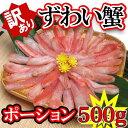 超超お得!【訳あり】ズワイ蟹ポーション たっぷり500g (1袋) 加熱用 蟹 かに カニ 《※冷凍便》