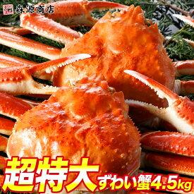 15日0時よりポイント14倍!( カニ かに 蟹 ) 姿ずわい蟹 計4.5kg 5〜8尾 ズワイガニ詰め合わせ【送料無料】 冷凍便